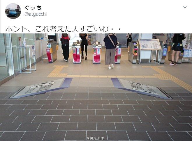 生活:三重县桑名市桑名站,看上去像是立体一般的地面路标。