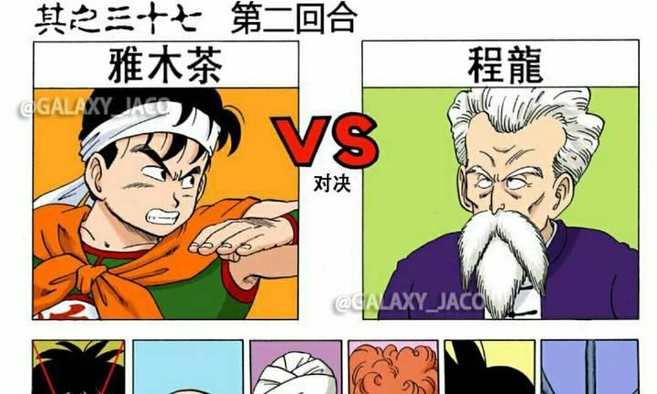 《龙珠》漫画全彩版 少年篇 第37话 第二回合