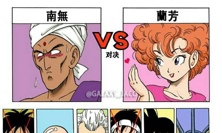 《龙珠》漫画全彩版 少年篇 第38话 第三回合