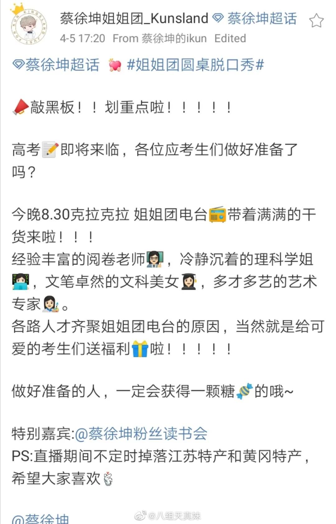 蔡徐坤姐姐团的高考专题直播,主讲有哈佛的高材生,高考阅卷老师等