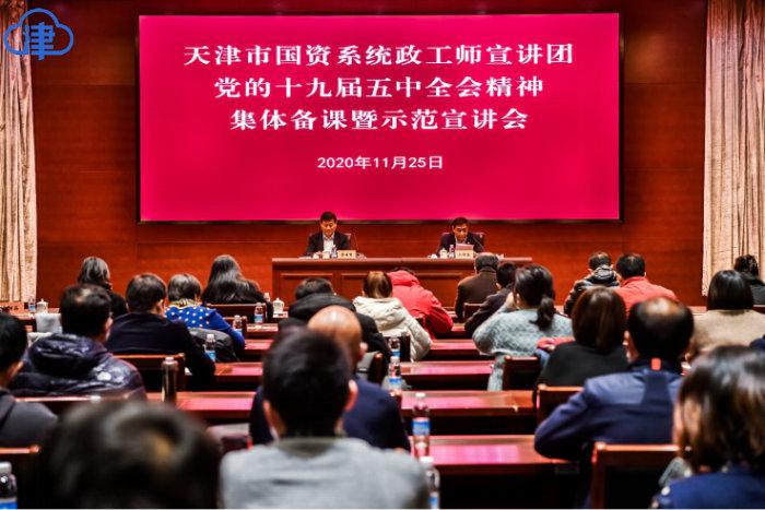 让全会精神在车间码头一线热起来——天津国资系统政工师宣讲团举行五