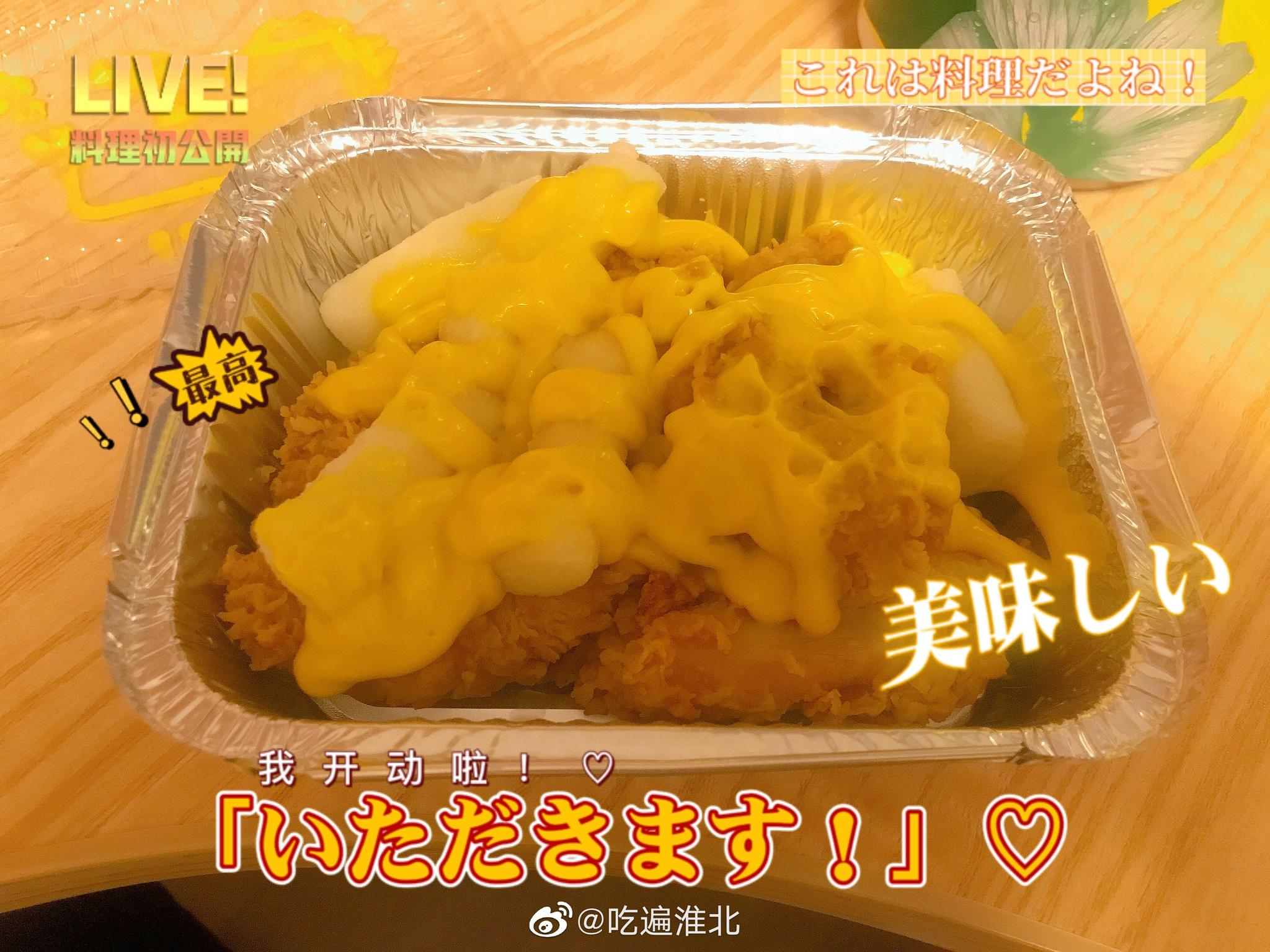今晚宵夜吃蜂蜜芥末炸鸡许愿明早不会长肉肉