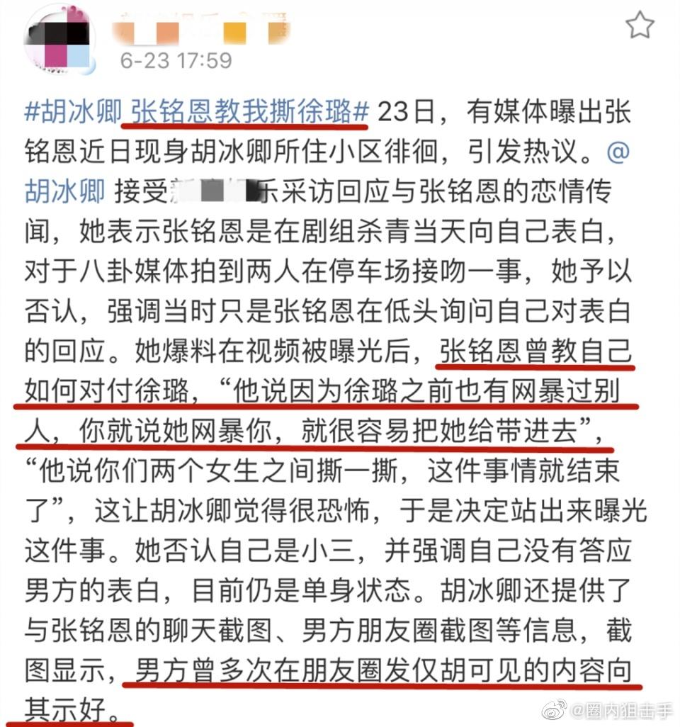 """教胡冰卿""""对付""""徐璐后,张铭恩的事业受创?网友:学戏先做人!"""