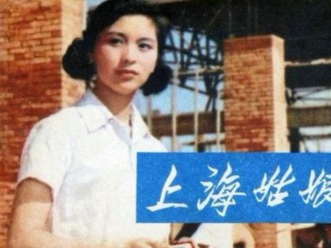 17岁结婚,当了母亲,在《上海姑娘》里演清纯女孩,留下美丽遗痕