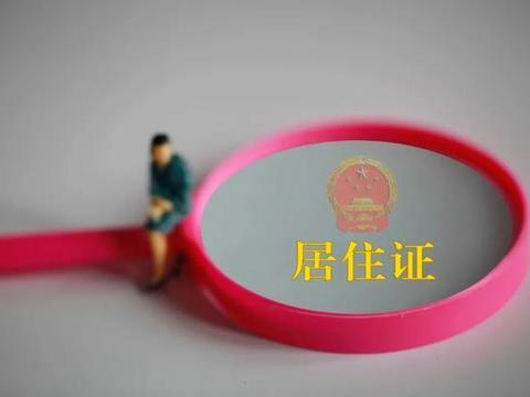 上海居住证120分有啥用途?怎么积?最新对照表收好