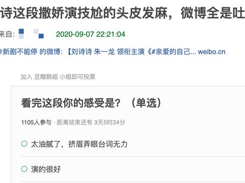 刘诗诗复出新剧被吐槽油腻?古偶演多了,演技真的很难进步…