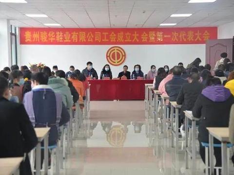 【基层动态】贵州骏华鞋业有限公司第一届工会委员会成立