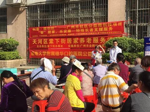微笑暖人心!金鹏社工在棠德北社区开展重阳节义诊暨居家养老服务宣传活动