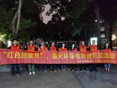 """露天电影进社区丨""""红色放映员""""为快乐周末加分"""