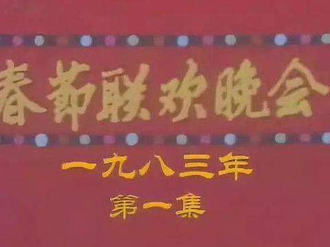 """83年春晚改变了中国人过年的传统习俗,同时还诞生了新的""""冠军"""""""