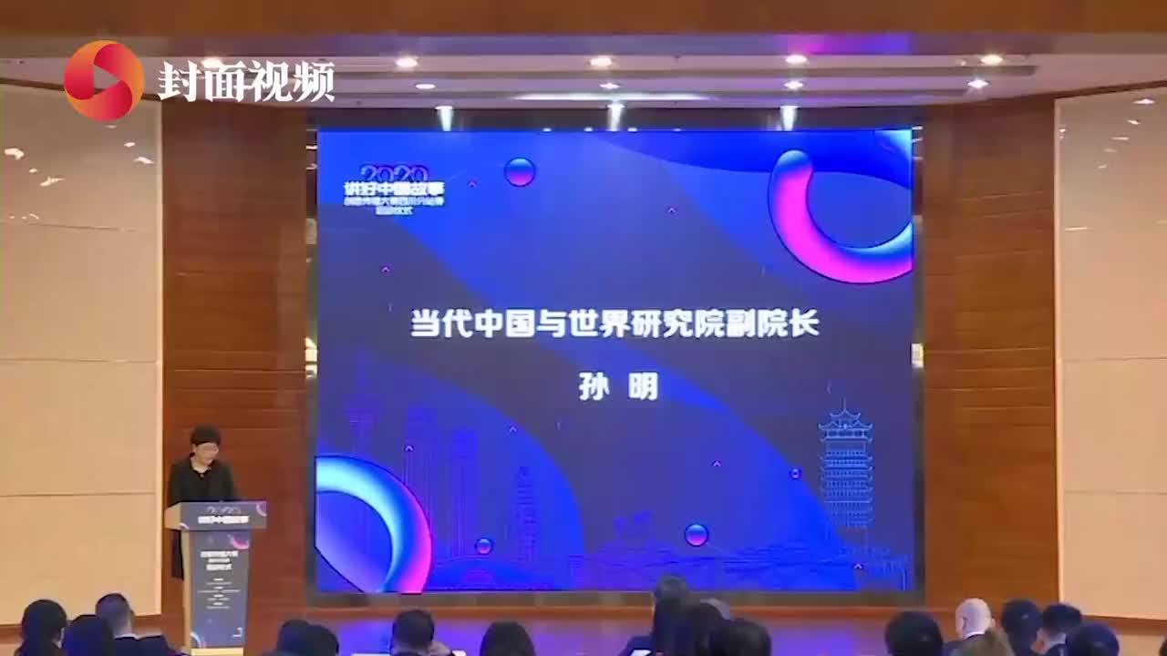 当代中国与世界研究院副院长孙明:四川元素是中国故事的创作热点