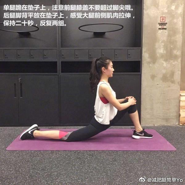 运动后肌肉拉伸,尤其适合大腿肉太多或者想跑步又怕粗腿的朋友