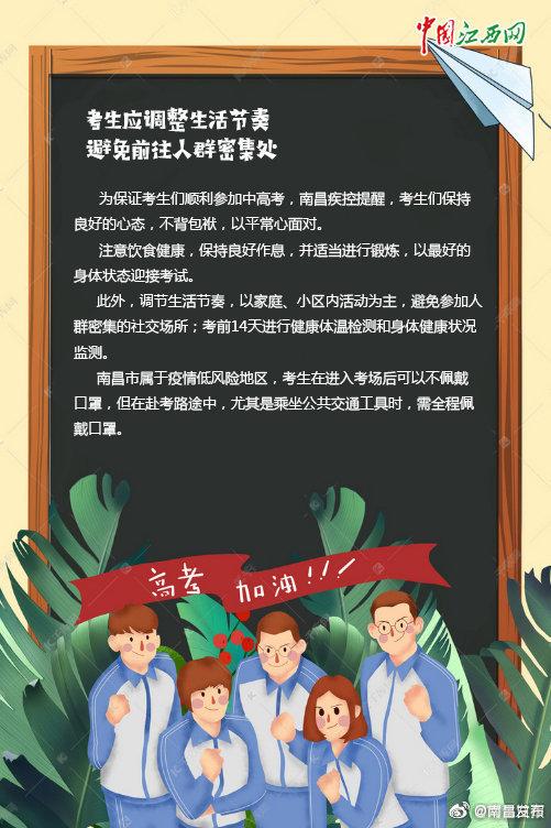 江西省教育考试院发布2020年高考期间考生应注意事项。转发!收藏