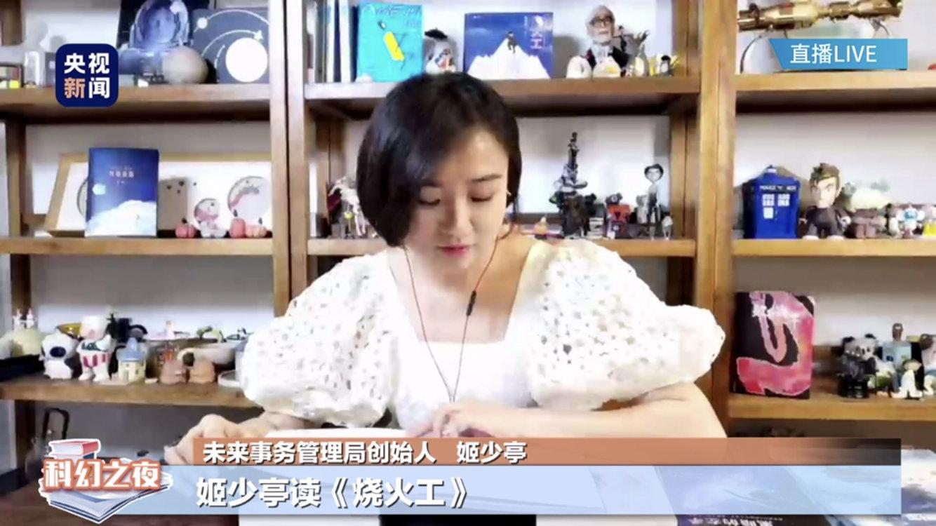 六一到了,局长@小姬AI 在@央视新闻 直播