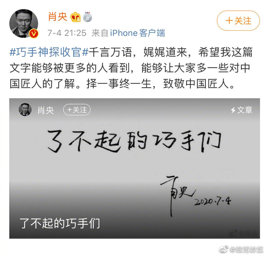 肖央在微博发万字长文致敬《巧手神探收官》里的中国匠人