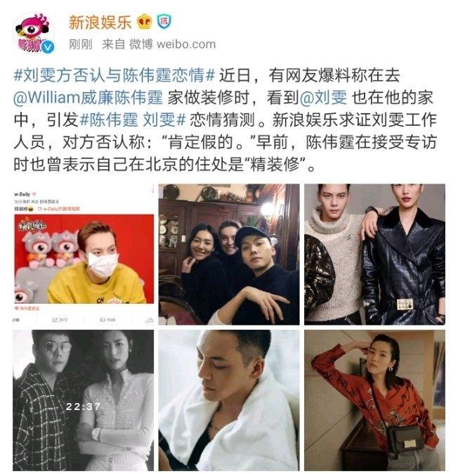 刘雯的工作人员回应刘雯和陈伟霆的恋情了,假的