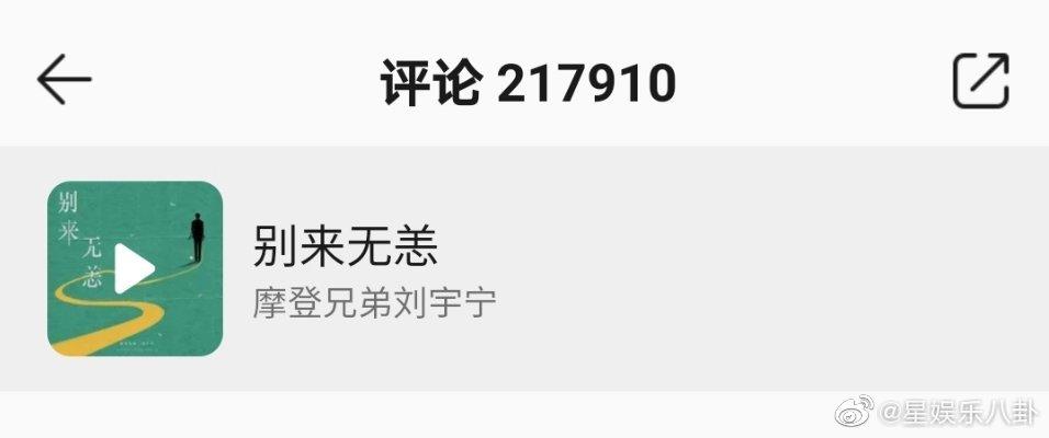 刘宇宁新歌《别来无恙》连续三天斩获Q音乐巅峰人气榜日榜Top1