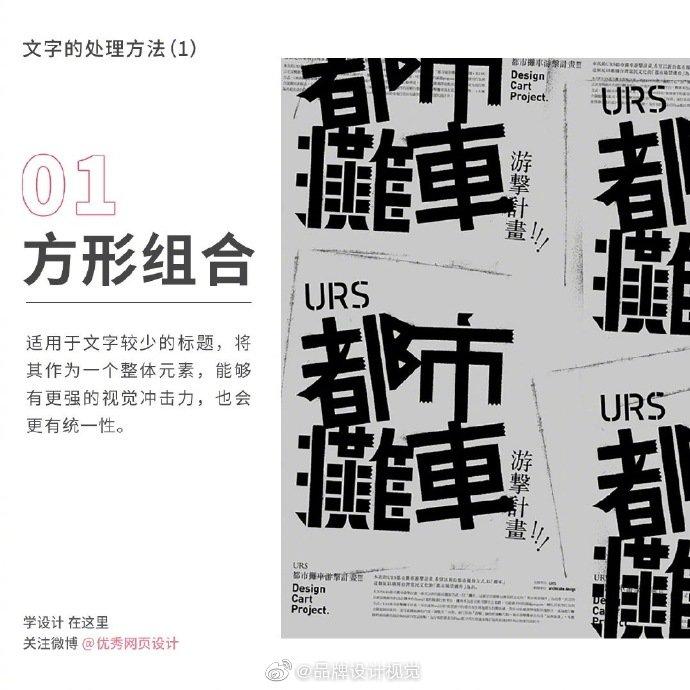 版式设计中常见的文字处理方法