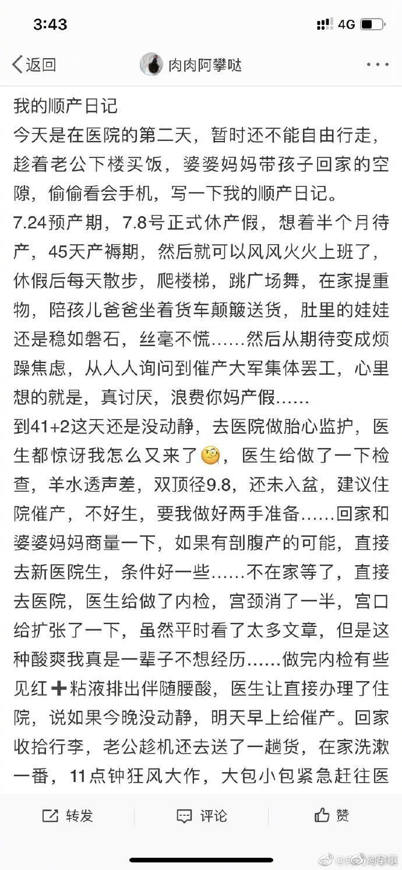 """@肉肉阿攀哒 分享的《顺产日记》:""""41+2宝宝依旧没动静"""