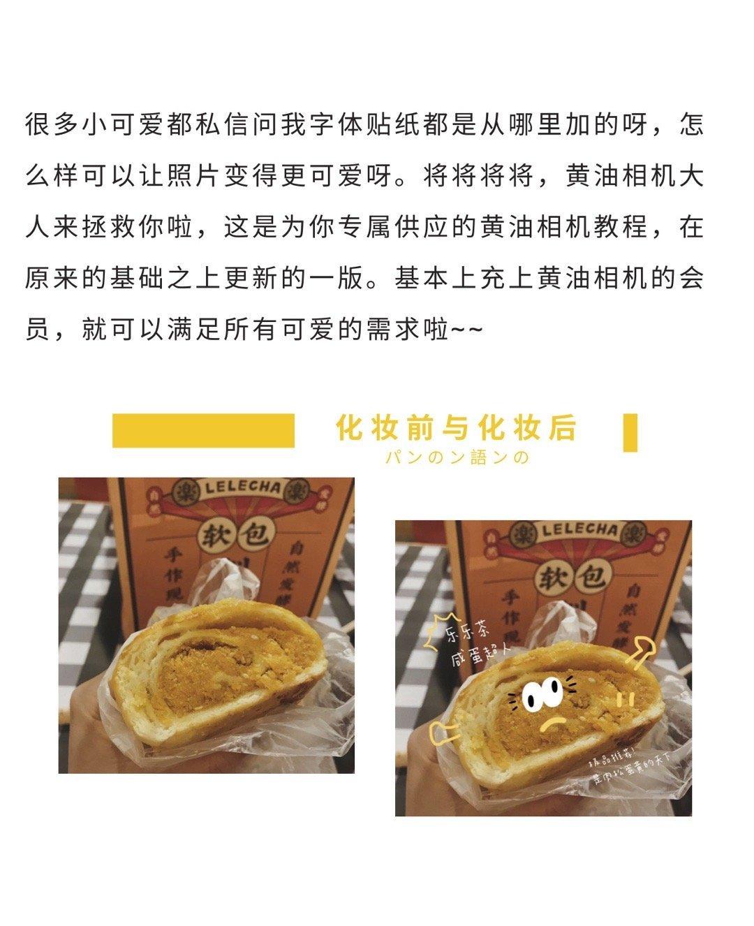黄油相机使用教程分享 by@奶泡凤梨酥