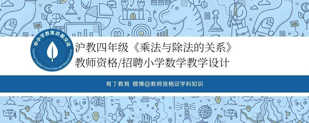 教师资格/招聘小学数学教学设计:沪教四年级《乘法与除法的关系》
