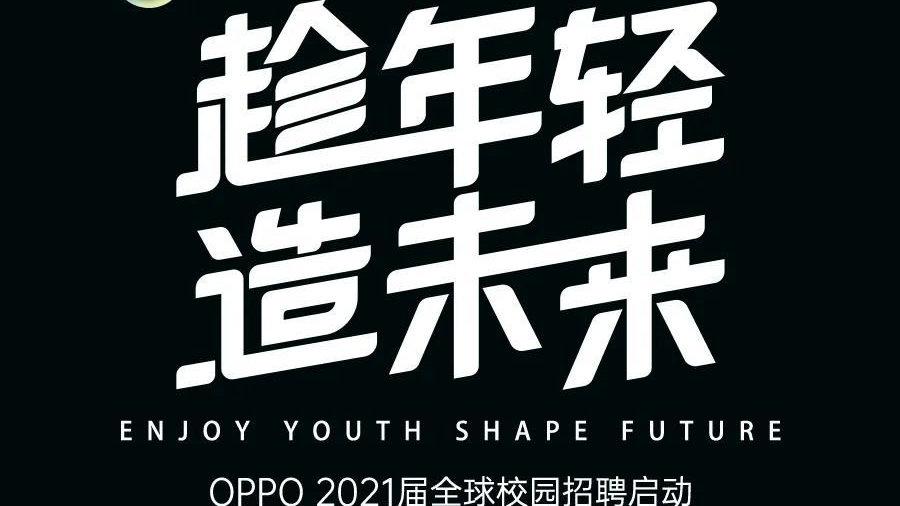 提前批|OPPO 2021届全球校园招聘正式启动
