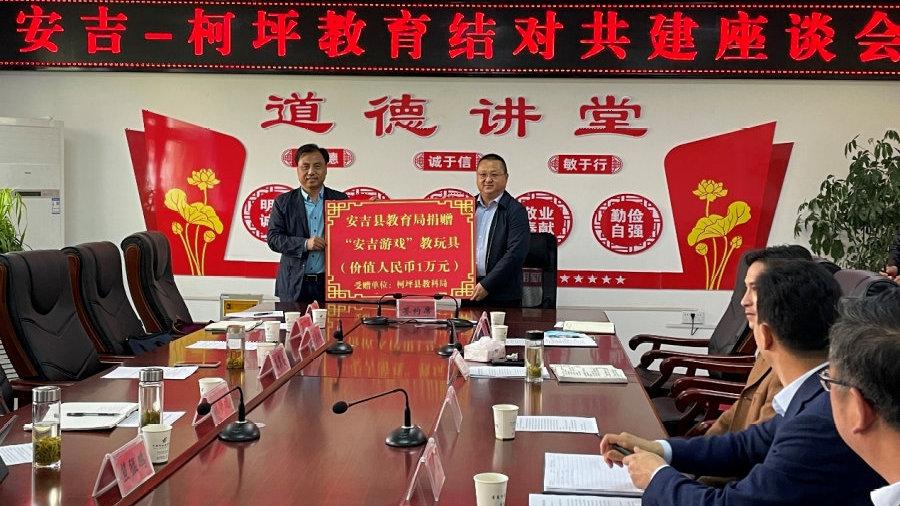 【教育援疆】安吉柯坪两地签订教育结对共建协议