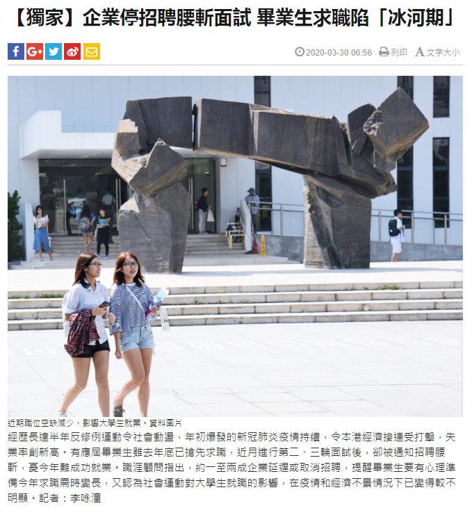 """香港企业停招聘腰斩面试,毕业生求职陷""""冰河期"""""""
