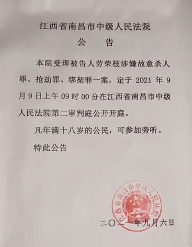 """劳荣枝案明日再开庭,被害人""""小木匠""""之妻赶赴南昌:那天之后,一家人的命运彻底改变"""