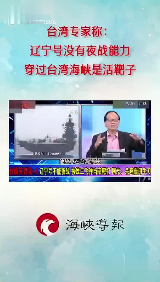 台湾名嘴:辽宁号没有夜战能力,穿越台湾海峡会被熊三当活靶子打