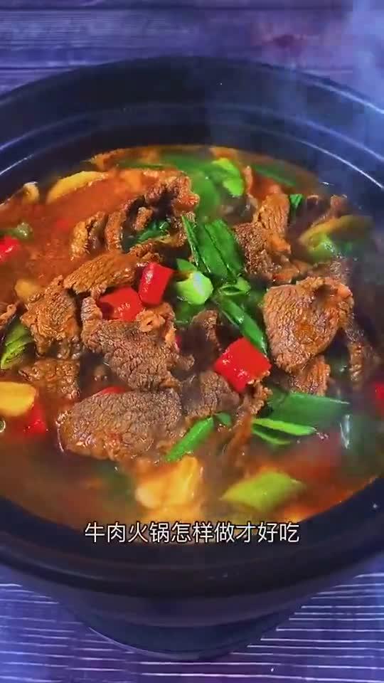牛肉火锅这样做 最好吃了~