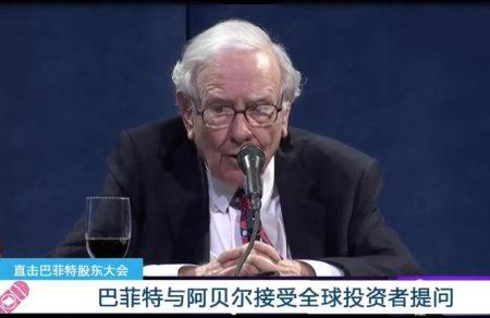 郭沛源|巴菲特同意关闭火电厂,拒绝了气候相关财务信息披露建议