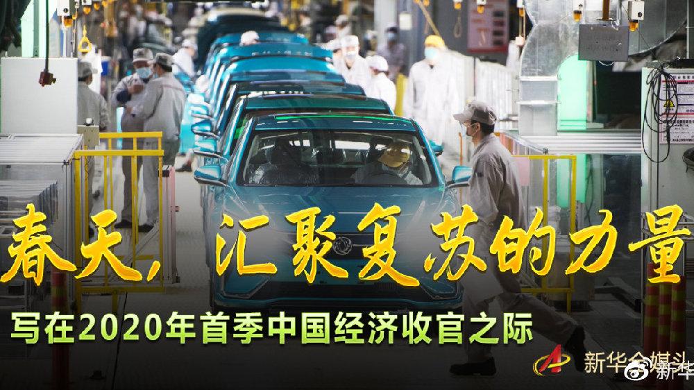 春天,汇聚复苏的力量——写在2020年首季中国经济收官之际