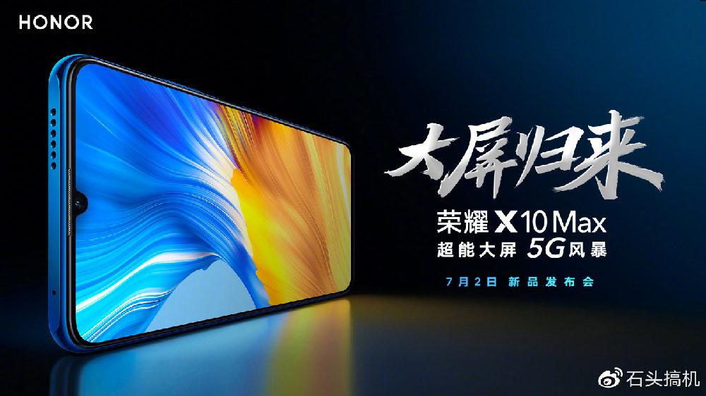 荣耀X10 Max确定采用7.09英寸屏幕!预热阳光屏最高亮度还未知