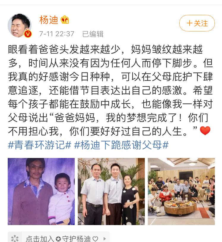 节目中杨迪说了很多感谢父母的话,真的感觉杨迪一家人都好有爱