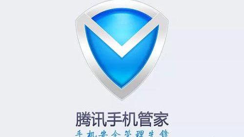 腾讯手机管家iOS版迎来更新,新增微信账号安全中心