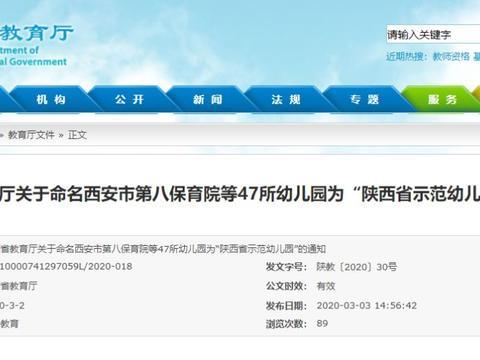 陕西省新增47所省级示范幼儿园