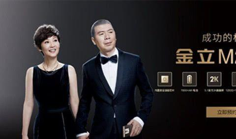 金立集团倒塌后:刘立荣一把输掉十几亿,18辆豪车被拍卖