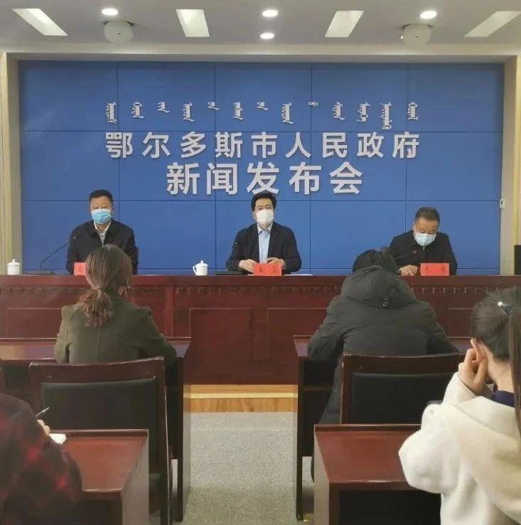 鄂尔多斯召开防控新冠肺炎疫情第十四次新闻发布会