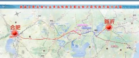 """""""八纵八横""""高铁通道中京沪二通道重要组成部分——合新高速铁路"""
