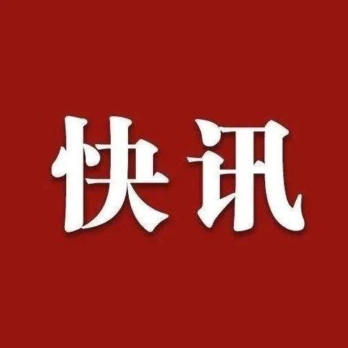 快讯!蒋超良辞去湖北省人大常委会主任职务
