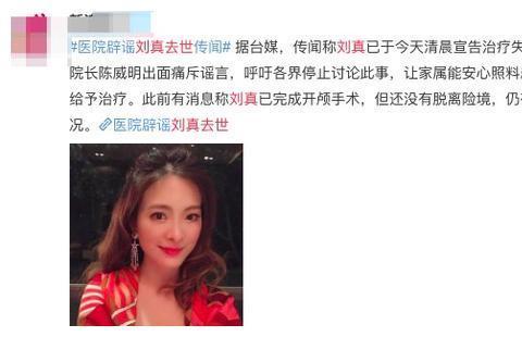网传刘真今早去世,医院副院长亲自出面辟谣,并呼吁各界不要妄议