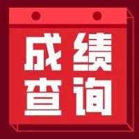 转扩!2020年1月广东自学考试成绩于3月31日公布!