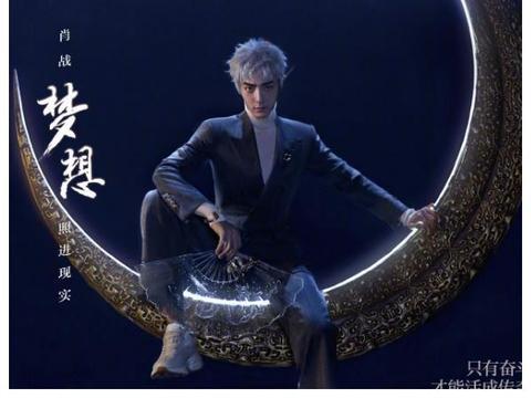 肖战银发演绎二次元少年,看到王一博、赵丽颖同款风格后,怦然心