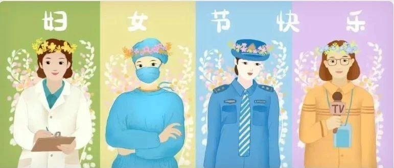 3月8日,在中国妇女报·中国妇女网全媒体平台云上过节!