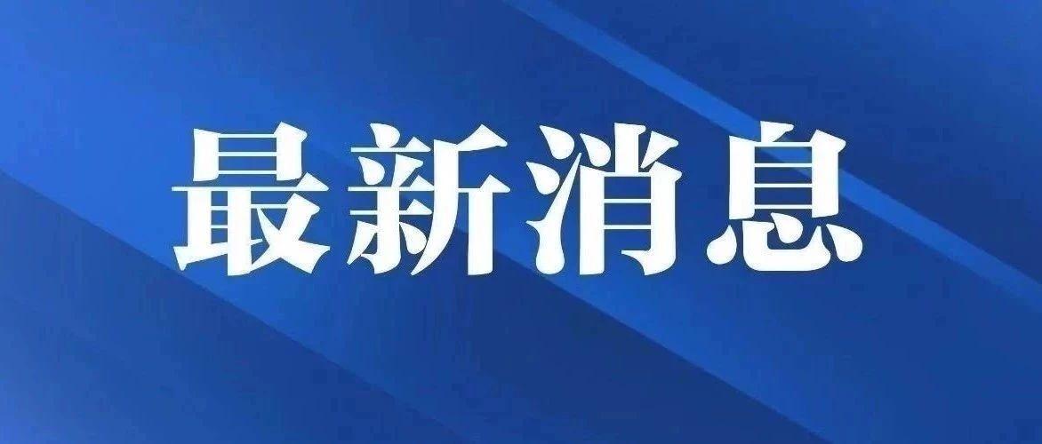 我市发布新冠肺炎疫情分区分级情况,滨海新区低风险