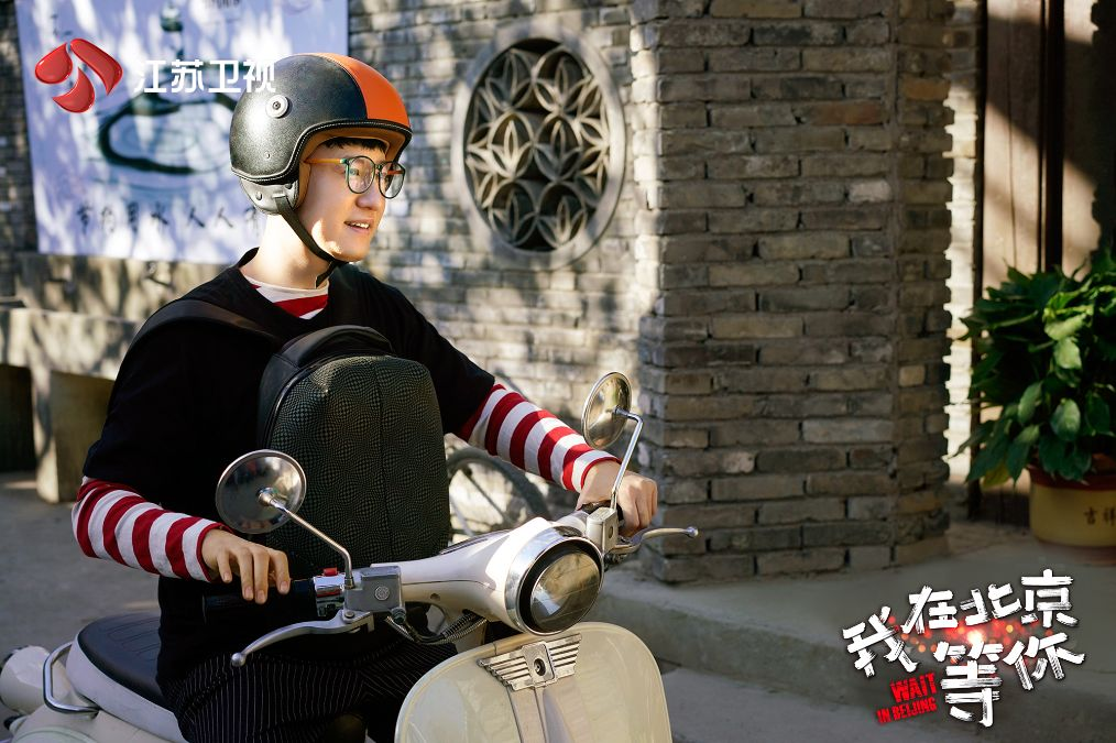 《我在北京等你》生活启示录: 一时的打磨只是为了更好的成长!