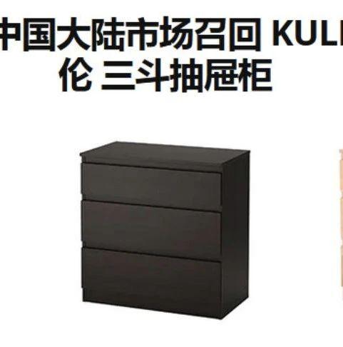 宜家紧急召回这款三斗抽屉柜,在中国已售9万件!赶紧看看你家有没?