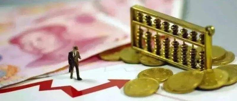 @所有人 天津最低工资标准暂不调整!