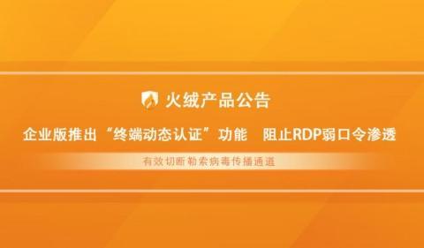 火绒安全:2345旗下下载站正在传播木马程序